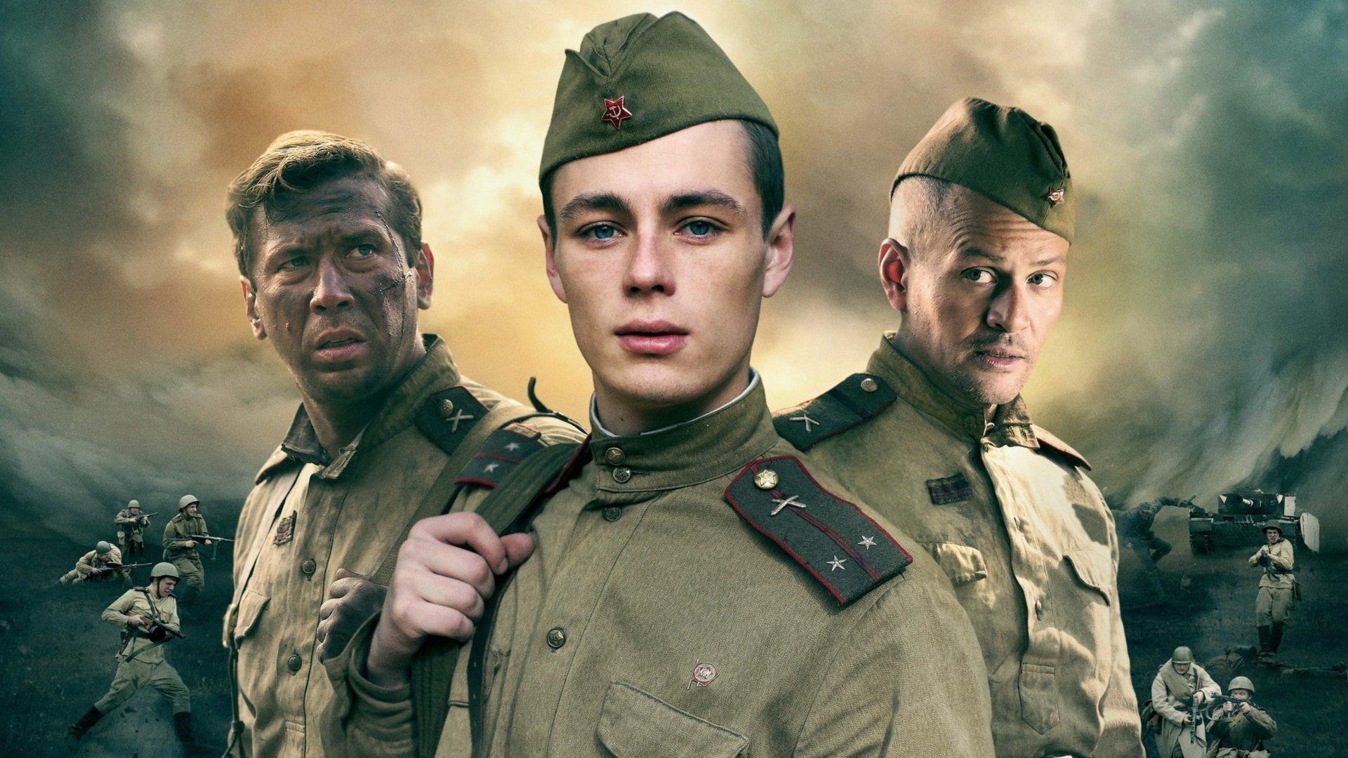 сериалы про войну 1941-1945 русские сериал онлайн