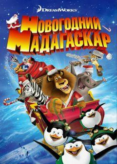 смотреть Рождественский Мадагаскар