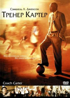 смотреть Тренер Картер